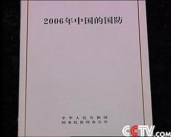 军科院专家解析中国国防白皮书内容改变