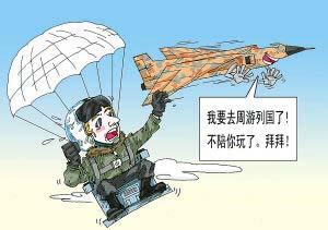 """颤动国际的战机无飞行员控制""""私奔""""事情"""