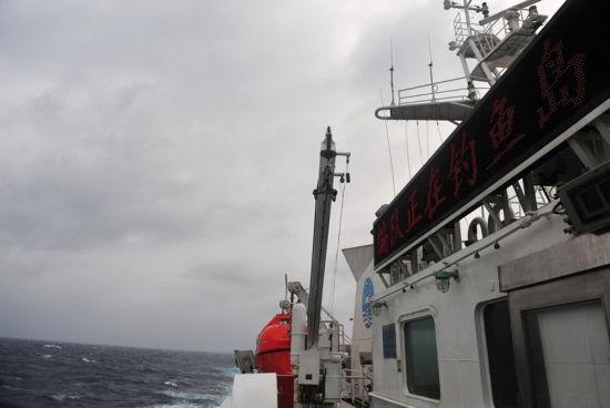 中日举办首轮海洋安保商量 钓鱼岛是首要议题
