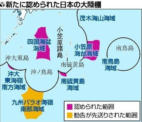 中方:日本对冲之鸟礁建议未经过联合国认可