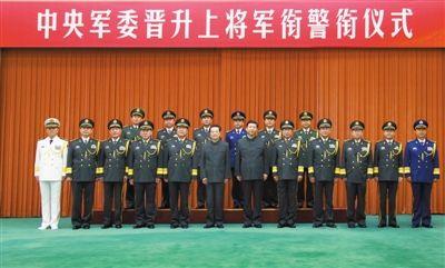 武警部队司令等6人提升大将 习近平宣读提升指令