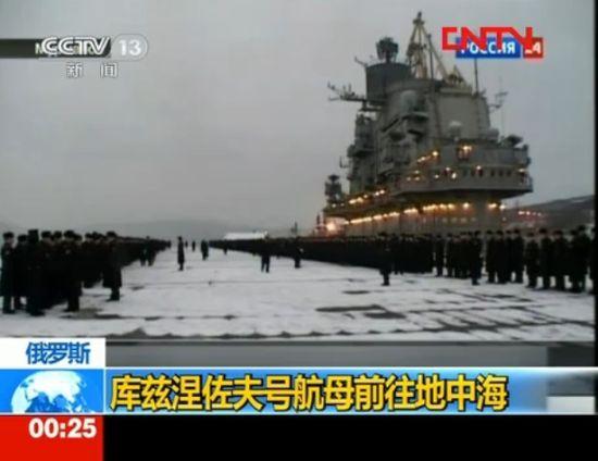 30余艘战舰齐聚地中海 我国军舰路过遭误读
