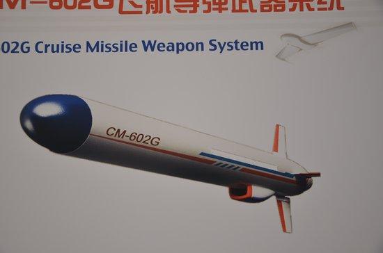 13日珠海航展上我国将力推CM602G对地巡航导弹