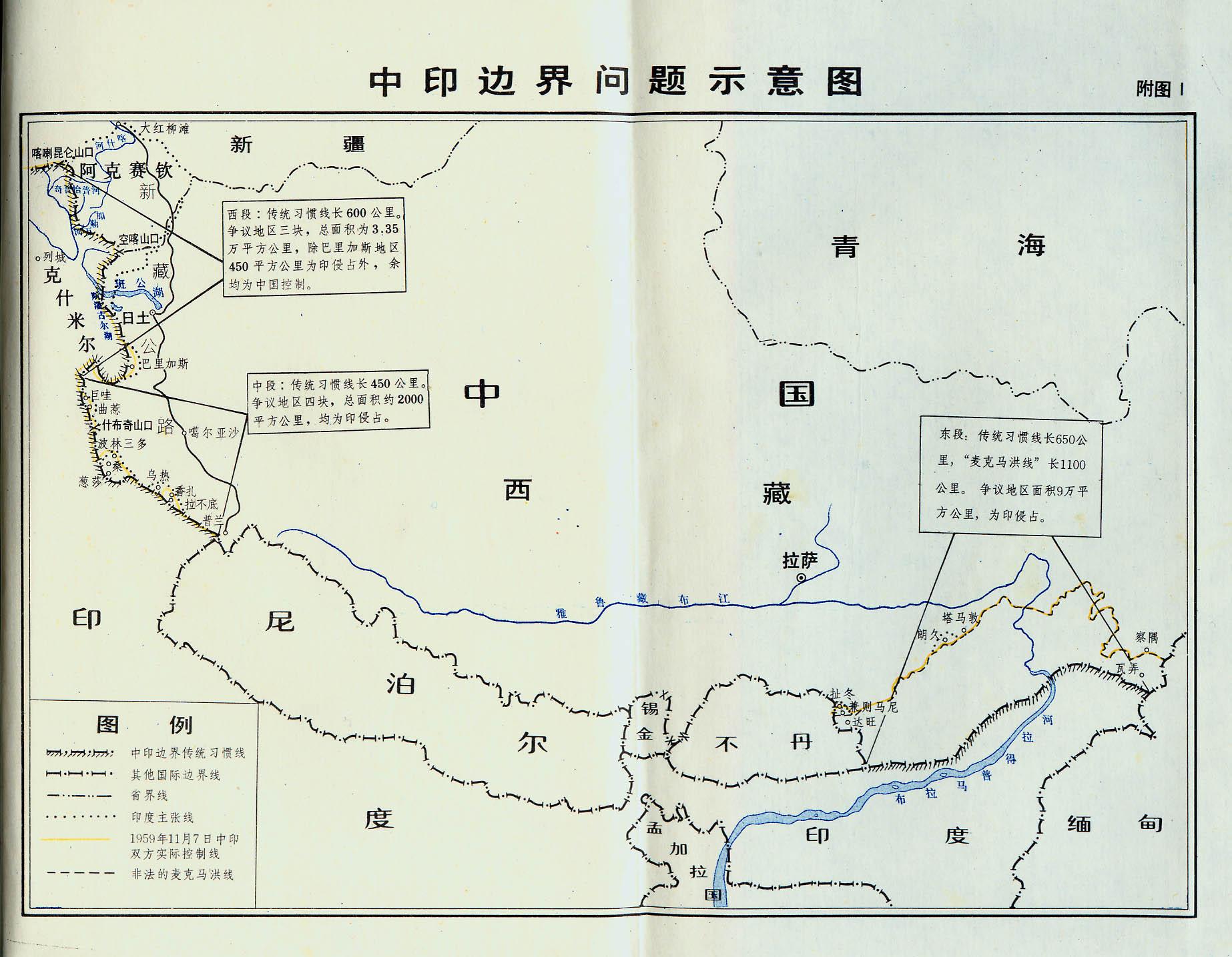 要求印度偿还我国藏南区域 我国同印度的边界谈判12月3日举办