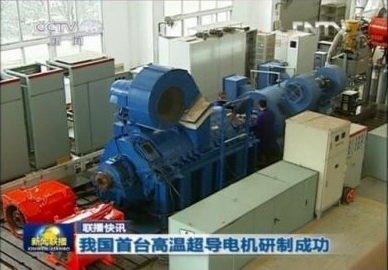 兆瓦级高温超导电机 我国首台电机研制成功技能世界抢先